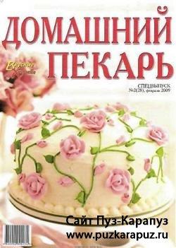 Домашний пекарь №2 (февраль) 2009