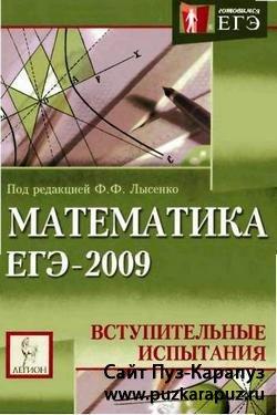 Математика. Подготовка к ЕГЭ-2009. Вступительные испытания