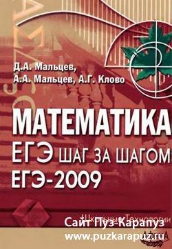 Математика. ЕГЭ шаг за шагом. ЕГЭ-2009: учебно-методическое пособие