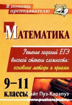Математика. 9-11 классы: решение заданий ЕГЭ высокой степени сложности. Основные методы и приемы