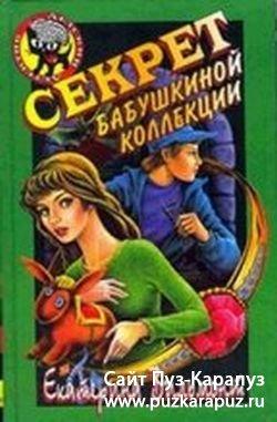 Cборник детских детективов екатерины