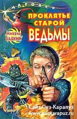 Автор: Михаил Бабкин Название: Проклятье старой ведьмы Цикл