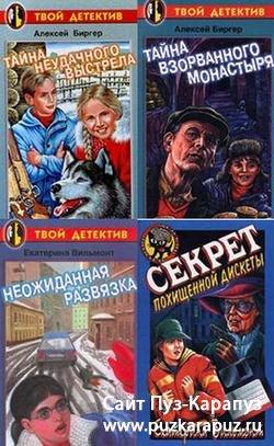 Сборник детских детективов (15 шт.)