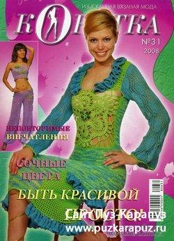 Кокетка № 31 2008
