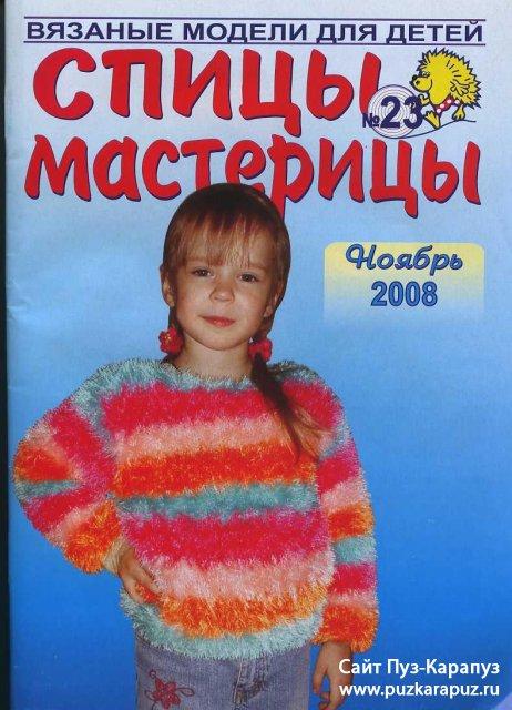 Спица мастерица вязание для детей