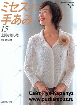 Let's knit series  №4246, vol.15, 2006 Spring/Summer  Women chic knits (Вязание спицами)
