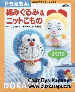 Doraemon Knitting