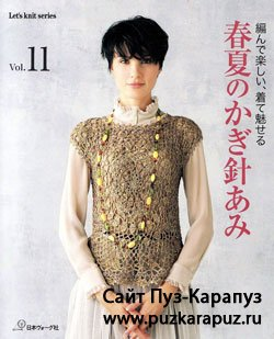 Let's knit series №80026, vol.11, 2009 Spring and summer knitting   (Вязание крючком)