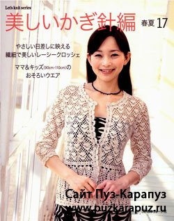 Let's knit series №80018, vol.17, 2009 Spring and summer knitting   (Вязание крючком)
