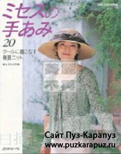 Let's Knit Series Vol. 20/2009