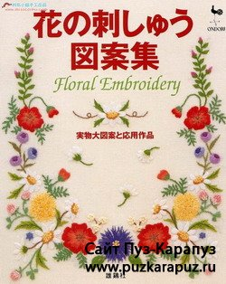 Ondori Floral Embroidery