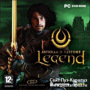 Legend: Легенда о Таргоне (Новый Диск) (2008)