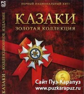 Казаки - Золотая коллекция 5 в 1
