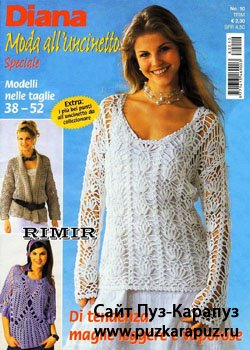 Diana moda all uncinetto № 10