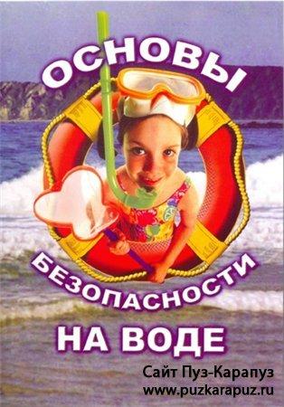 Основы безопасности на воде (2005) DVDRip