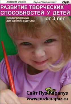 Развитие творческих способностей у детей от 3 лет (2007) DVDRip