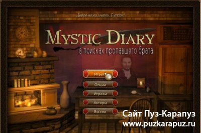 Mystic Diary. In Search of Brother (русская версия)