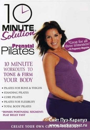 10 Minute Solution: Prenatal Pilates (2007)