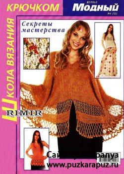 Журналы по вязанию с образцами одежды