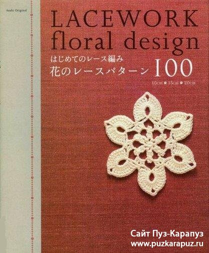Japanese Lacework Floral Design 100 Crochet Pattern book