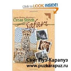 Cross Stitch Safari  - Вышиваю Сафари