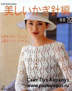 Let's knit series  vol.12, 2007/Spring and summer