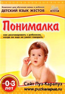 Понималка. Детский язык жестов (2009) DVDRip