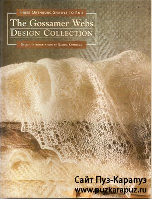 The Gossamer Webs Design Collection. Three Orenburg Shawls to Knit