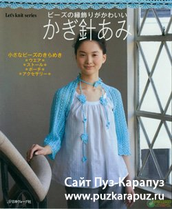 Let's knit series NV80031, 2009
