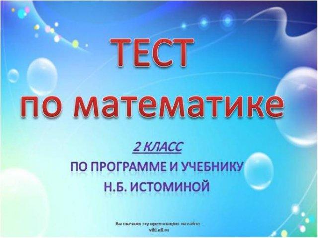 Тест по математике (2 класс)