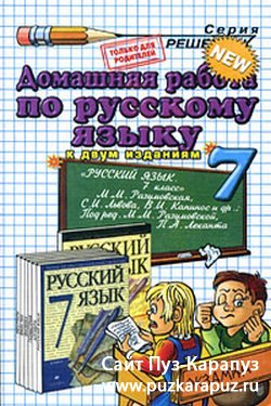 Домашняя работа по русскому языку за 7
