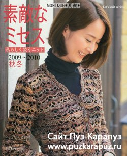 Let's knit series NV80072, 2009  autumn-winter
