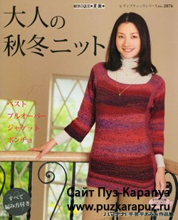Lady Boutique Series Knit №2876, 2009  Autumn-winter