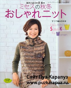 Stylish Knits For Women №2717 2008 Fall/Winter