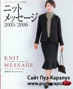 Lady Boutique Series №2334  Knit message  2005/2006