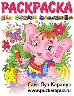 Раскраска для самых маленьких (слонёнок)