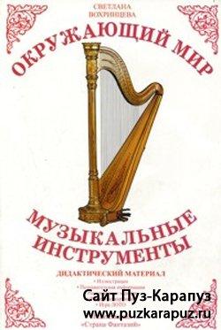 Музыкальные инструменты фото и название для детей
