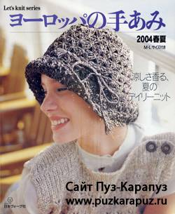 Let's knit series  2004  Spring-Summer