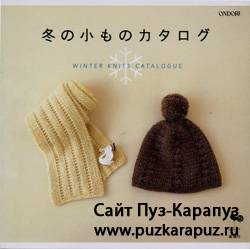 Ondori  Winter Knits Catalogue, 2008  (Cape + Ponchos and shawls + Mittens)