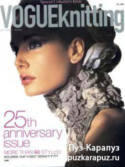 Vogue Knitting international Fall 2007