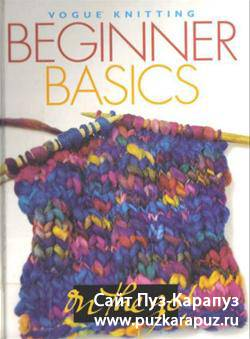 Vogue knitting: Beginner Basics