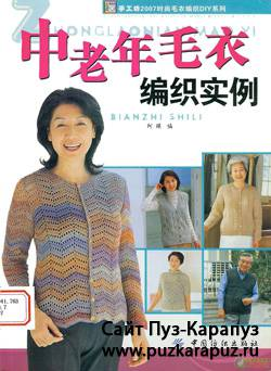 Shougongfang 2008 Zhonglaonian Maoyi Bianzhi  Shili (Examples of middle-aged sweater knit)