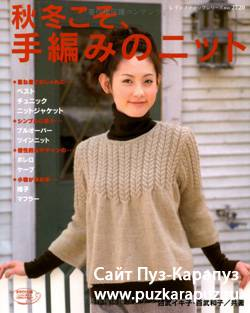 Lady Boutique Series №2720, 2008 Welcome autumn and winter, hand-crocheted knits – Best