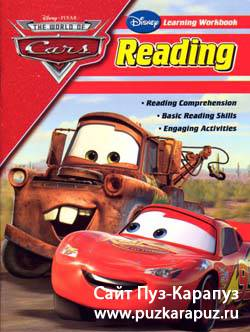 The World of Cars Reading Workbook (Grade 2-3)
