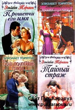 Сборник любовных романов Элизабет Торнтон