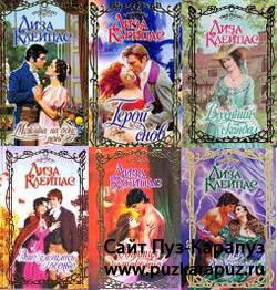 Сборник любовных романов Лизы Клейпас