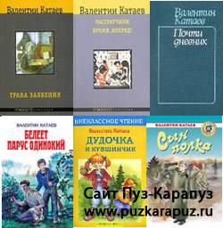 Валентин Катаев. Сборник книг для детей и взрослых.