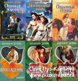 Сборник романов о любви Шеннон Дрейк
