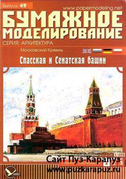 Бумажное моделирование №49 - Московский кремль. Спасская и Сенатская башни