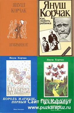 Януш Корчак. Сборник книг для детей и родителей